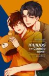 The Gamer and his Awkward Boy English Translation( under editing ) cover