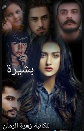 بشيره by jolanar_
