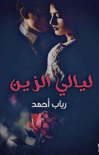 ليالى الزين cover