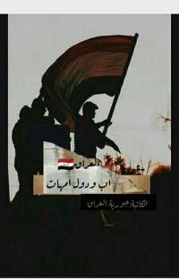 العراق أب ودول امهات    cover