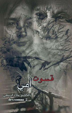 قسوة أمي  (مࣩــڪتمࣩــلههہ) by SaraAl_Rubaie