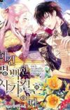 This is an obvious fraudulent marriage (Webtoon) cover