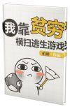 Я полагаюсь на бедность, чтобы пройти игры на выживание // 我靠贫穷横扫逃生游戏 cover