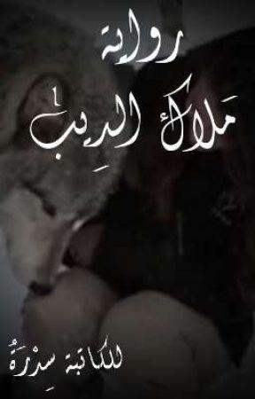 """مَلاكٰ الدِيبٰ """"سلسلة عشق الديابة"""" .. لاميرة القلم الكاتبة سِدْرَةُ المنتهى  by sedraharaz"""