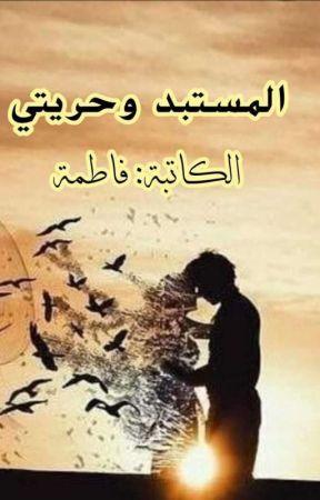 المستبد وحريتي by Fatima33F