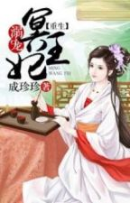 Reborn Spoiled Ming Wangfei by Kitzkat84