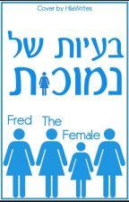 בעיות של נמוכות by FredTheFemale123