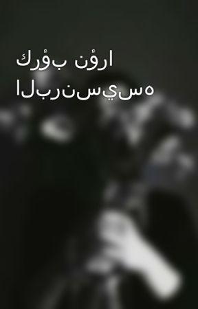 كرؤب نؤرا البرنسيسه 😜😜 by KoKo784