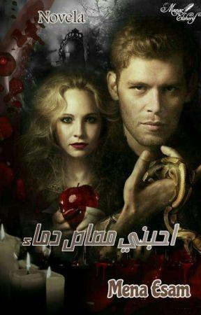 احبني مصاص دماء❤🙈 بقلمي/Menna Esam by Mennaesam91039