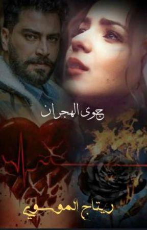 جوى الهجران  by retag_A98