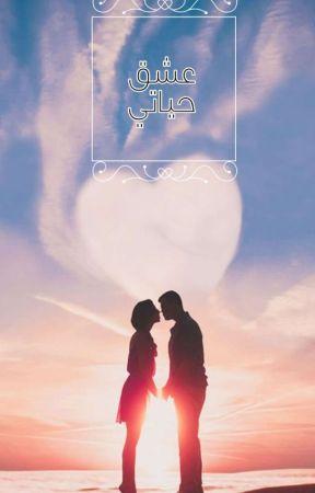 عشق حياتي  by -_TYT_-
