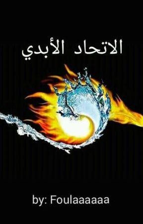 الاتحاد الابدي (مكتملة )  by Foulaaaaaa