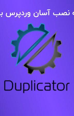 ساخت بسته نصب آسان وردپرس با Duplicator (آموزش انتقال سایت) by webkima