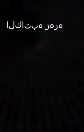 الكاتبه زهره by zhra___23