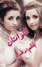 التوأمتان (الجزء الأول).....الروايه الأولي من سلسله عشق الفرسان by raghda_hashem