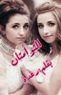 التوأمتان (الجزء الأول).....الروايه الأولي من سلسله عشق الفرسان cover