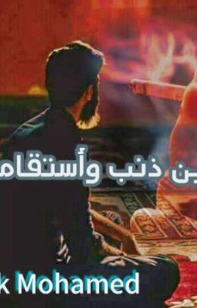 بين ذنب وأستقامه by Malakmohamed90