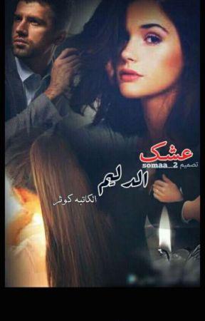 عشك الدليم  by kohkgj