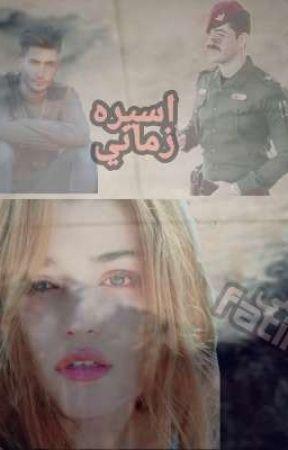 اسيره زماني  by fatimqasim5197