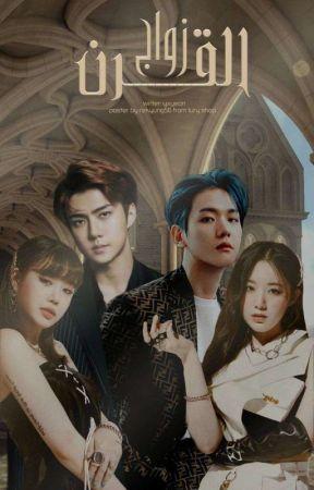 زواج القرن   B.BH ✔ by yxyeon