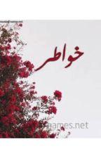 مشاعر مبعثرة by SamaAtef4