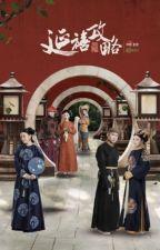 Story of Yanxi Palace - An English Narrative by zhangxueyang13