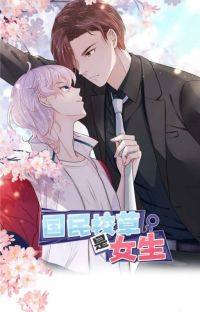 National school prince is a girl [Webtoon]  cover