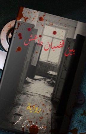 بين قضبان داعش by at03_95