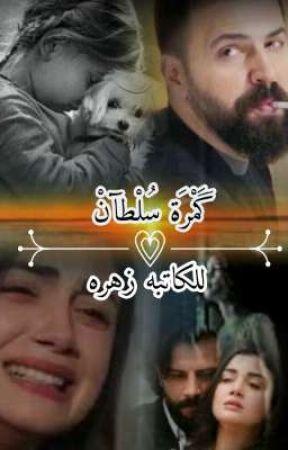 كمرة سلطان  by zhra___23