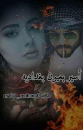 أسير بعيون بغداديه  by malak__mohamdv