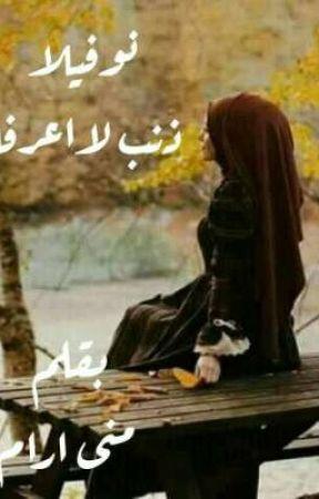 نوفيلا ذنب لا اعرفه الكاتبه منى ارام by samasamsoma