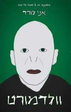 אני לורד וולדמורט by FredTheFemale123