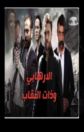الارهابي وذات النقاب  by alabode_05