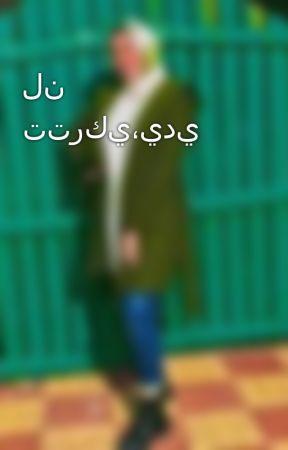 لن تتركي،يدي by NanarysMuhammed