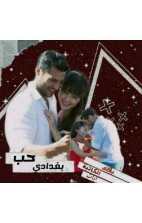 حب بغدادي  by user86649071