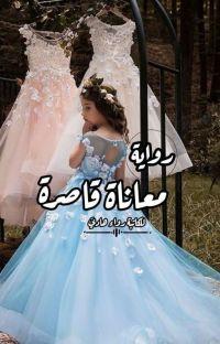 معاناة قاصرة (مكتملة ) cover