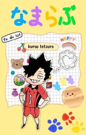 rebound 、kuroo tetsuro by N0YACULT