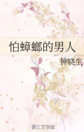 [ Đam mỹ / Edit ] Anh chàng sợ gián by Kidoisme_Yuk