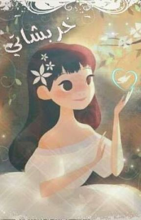 خربشاتي by alsrab1002