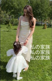 私 の 家族   Usaida Yoshihito cover