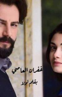 غفران العاصي  cover