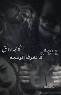 وحوش  لاتعرف الرحمه  cover