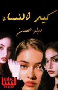 كيد النساء ( روايات ليبية )  cover