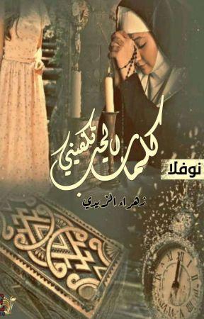 كلمات الحب تكفيني by ZahraZahra517