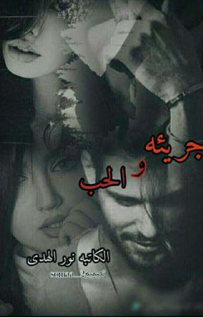 الجريئه والحب by kll845980
