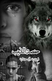 || فصليه الشيخ ازاد || cover