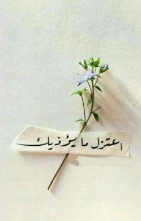 كلماتي الراقيه  by _Shams_K