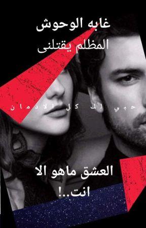 عشقك المظلم يقتلني ( غابه الوحوش) by TaraOseam