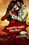 வதனமே சந்திர பிம்பமோ... cover