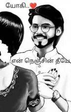 என் நெஞ்சின் தீயே..!  द्वारा yogi__11